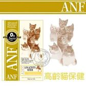 【培菓平價寵物網 】美國愛恩富ANF特級《老貓雞肉》貓糧7.5公斤