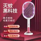 電蚊拍滅蚊燈二合一USB充電式家用多功能強力大網面LED燈滅蒼蠅拍