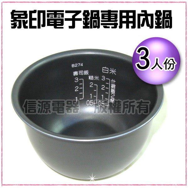 【信源】ZOJIRUSHI象印 電子鍋專用內鍋 (NP-GBF05專用)《B274》線上刷卡*免運費*