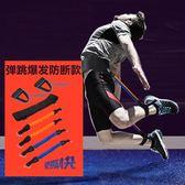 彈跳力訓練器籃球阻力帶摸高跳高腿部力量肌肉爆發力健身訓練器材        瑪奇哈朵