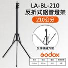 【現貨】神牛 反折型 燈架 210cm 承重 2KG 2.1米 Godox LA-BL-210 閃光 攝影 棚燈 支架