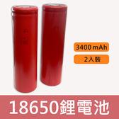 【兩顆裝】 18650 紅標 3.7V 3400mAh 鋰電池芯