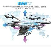 阿凡達遙控飛機無人直升戰