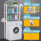 洗衣機置物架衛生間浴室洗衣機置物架落地層架洗手間滾筒 LX