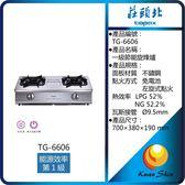 莊頭北 TG-6606 一級節能旋峰爐