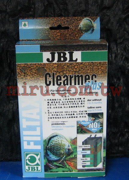 【西高地水族坊】德國JBL吸附性化菌濾材 Clearmec plus 1L