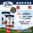 【毛麻吉寵物舖】ZiwiPeak巔峰 92%鮮肉無穀狗主食罐-鹿肉-390g 12件組 狗罐頭/無穀/主食罐