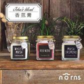 【日貨John's Blend香氛膏】Norns 日本進口 香膏  居家香氛 芳香劑 香水 禮物 白麝香紅酒茉莉 可車用
