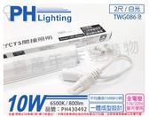 買一送一!!PHILIPS飛利浦 TWG086 LED 10W 6500K 晝白光 2尺 全電壓 支架燈 層板燈 (三年保固)_PH430492