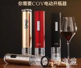 家用電動紅酒開瓶器不銹鋼葡萄酒啟瓶全自動開酒器mj6708【野之旅】