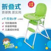 寶寶兒童餐椅可折疊收納加厚塑料餐桌輕便攜式嬰幼兒座椅吃飯椅子
