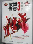 【書寶二手書T1/一般小說_HJC】歌舞青春3-畢業季_N.B.Grace_附光碟