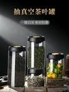 抽真空茶葉罐玻璃密封罐食品級透明家用儲物收納儲存瓶子帶蓋防潮