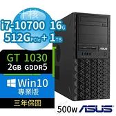 【南紡購物中心】ASUS 華碩 W480 商用工作站 i7-10700/16G/512G+1TB/GT1030/Win10專業版