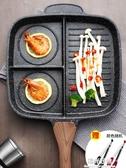 麥飯石煎牛排鍋多功能家用煎蛋鍋平底鍋電磁爐不黏鍋早餐鍋煎鍋 NMS陽光好物