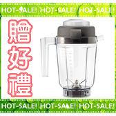 《立即購+贈超值好禮三選一》Vita-Mix Vitamix TNC5200 調理機 專用容杯 0.9L 濕杯