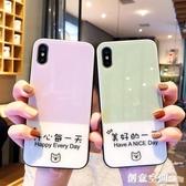 蘋果手機殼 開心每一天iPhonexs max手機殼7p蘋果x鏡面11 pro玻璃殼6s女