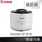 Canon Extender EF 2X III 2倍 總代理公司貨 德寶光學