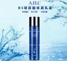 【2wenty6ix】正韓★A.H.C. Premium B5 高效玻尿酸保濕乳液120ml  (吸收1000倍水分子)
