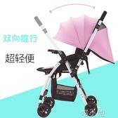嬰兒推車超輕便攜可坐可躺摺疊避震雙向兒童寶寶四輪手推車傘車 igo 喵小姐