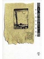 二手書博民逛書店 《幾人相憶在江樓 : 豐子愷的抒情漫畫》 R2Y ISBN:9620417496│陳星、朱曉江
