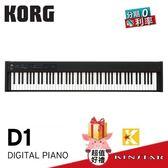 【金聲樂器】Korg D1 電鋼琴 / 數位鋼琴 舞台型