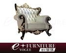 『 e+傢俱 』AS31 格倫 Glen 新古典 歐式風格 富麗雅致 皮沙發 | 布沙發 | 1+2+3 可訂製