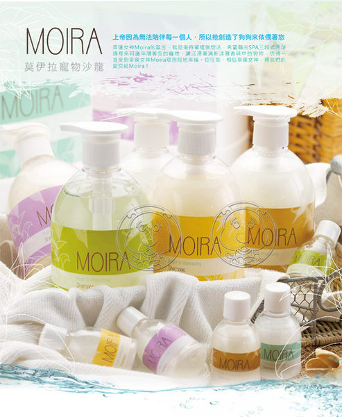 【zoo寵物商城】MOIRA 莫伊拉《沙龍級清潔洗毛乳》500ml 深層清潔,絲亮不斷裂