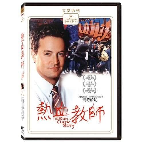 熱血教師 DVD (購潮8)