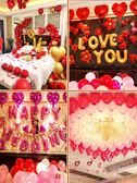創意婚房布置用品結婚墻禮新婚節慶浪漫臥室鋁膜氣球新房布置裝飾【週年慶免運八五折】