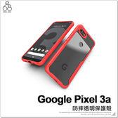 Google Pixel 3a 透明背板 手機殼 全包覆超薄 保護鏡頭 保護套 手機套 保護殼 防摔矽膠邊框
