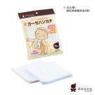 Osaki 日本大崎 dacco 寶寶紗布手帕 10入 242元