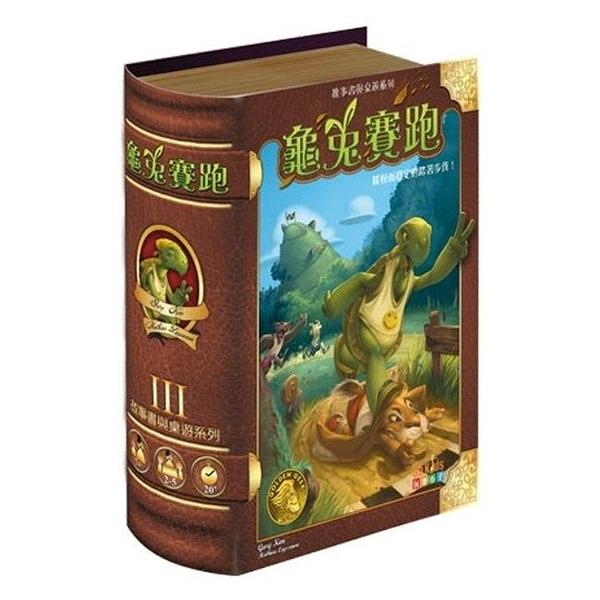 【南紡購物中心】【樂桌遊】龜兔賽跑 Hare and the Tortois(繁中版)