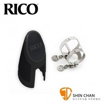【中音薩克斯風銀色束圈組】【美國 Rico RAS1N】【 ALTO Sax】【鎳鐵金屬束圈+新款吹嘴蓋】