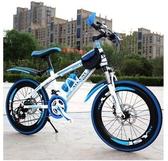 腳踏車兒童8-12-15歲學生變速單車青少年山地車20吋男孩中大童 小山好物
