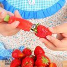 【涼夏任選3件88折】草莓去蒂器 去蒂刀...