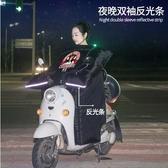 電動摩托車擋風被冬季加絨加厚加大冬天電瓶車電車防風罩防水防寒凱斯盾數位