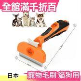 【平面梳】日本熱銷 超密度除蚤順毛針梳 清除廢毛 寵物除毛梳子 中小型犬 貓用【小福部屋】