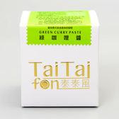 【泰泰風】綠咖哩醬  200ml