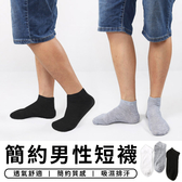 【台灣現貨 A117】 男款簡約短襪 男短襪 男襪 男生襪子 必備襪子 運動襪 襪子 棉襪 彈性襪
