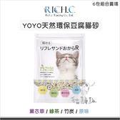 YOYO〔天然環保豆腐貓砂,4種味道,7L〕(6包免運組)