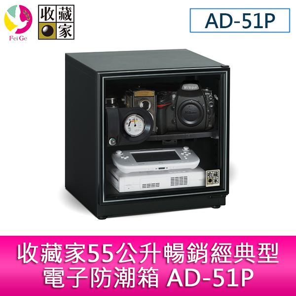 分期0利率 收藏家 55公升 暢銷經典電子防潮箱 AD-51P