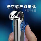感應雙電弧充電打火機防風usb電子點煙器超薄個性男創意激光定制DI