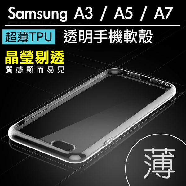 【00475】 [Samsung Galaxy A3 / A5 / A7] 超薄防刮透明 手機殼 TPU軟殼 矽膠材質