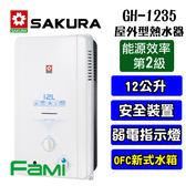 【fami】櫻花屋外型熱水器 GH1235 12公升 屋外型瓦斯熱水器