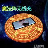 魔法陣無線充電器桌面式蘋果Xs個性移動電源髮光充電寶QI三星手機YXS『小宅妮時尚』