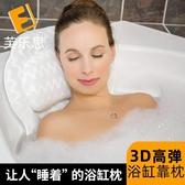 歐美全方位按摩枕浴缸枕浴缸靠枕浴盆靠墊枕頭枕防滑洗澡靠墊ATF 美好生活