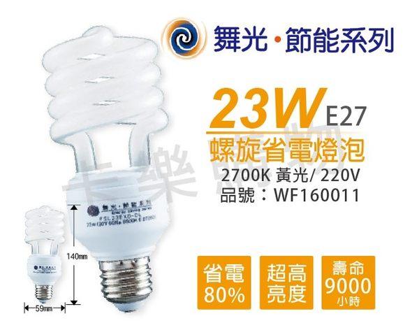 舞光 FSL23EXL/2-DL 23W 2700K 黃光 220V E27 麗晶 螺旋 省電燈泡 WF160011