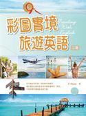 (二手書)彩圖實境旅遊英語【二版】