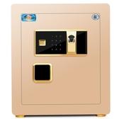 虎牌3C認證保險櫃家用小型45CM指紋保險箱智慧防盜保險櫃新品